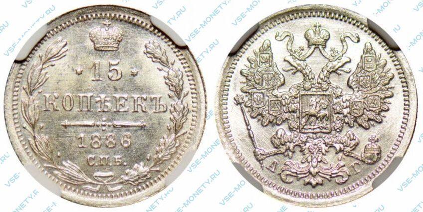 Серебряная монета 15 копеек 1886 года