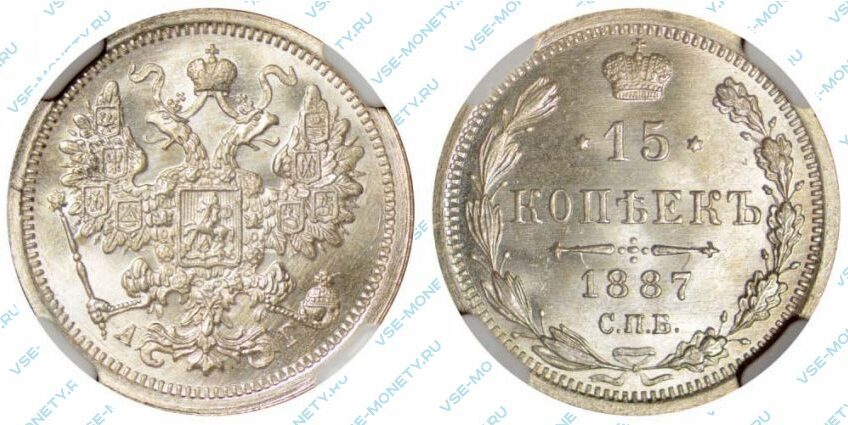 Серебряная монета 15 копеек 1887 года