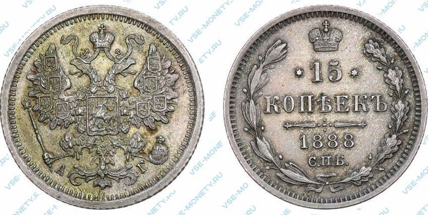 Серебряная монета 15 копеек 1888 года