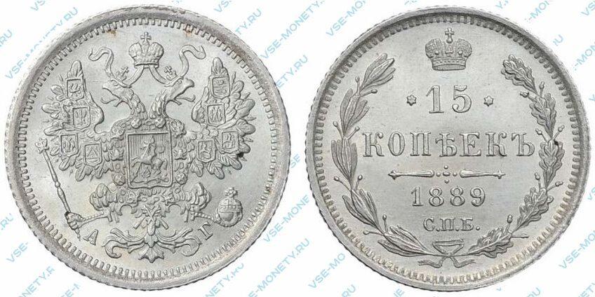 Серебряная монета 15 копеек 1889 года