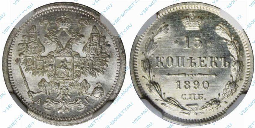 Серебряная монета 15 копеек 1890 года