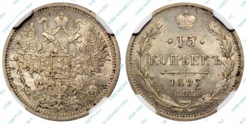 Серебряная монета 15 копеек 1893 года