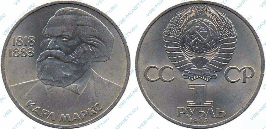1 рубль 1983 Карл Маркс
