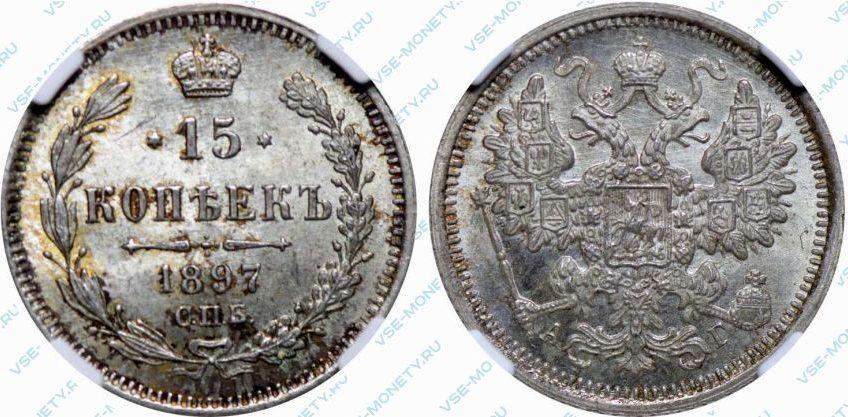 15 копеек 1897 года