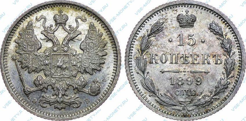 15 копеек 1899 года