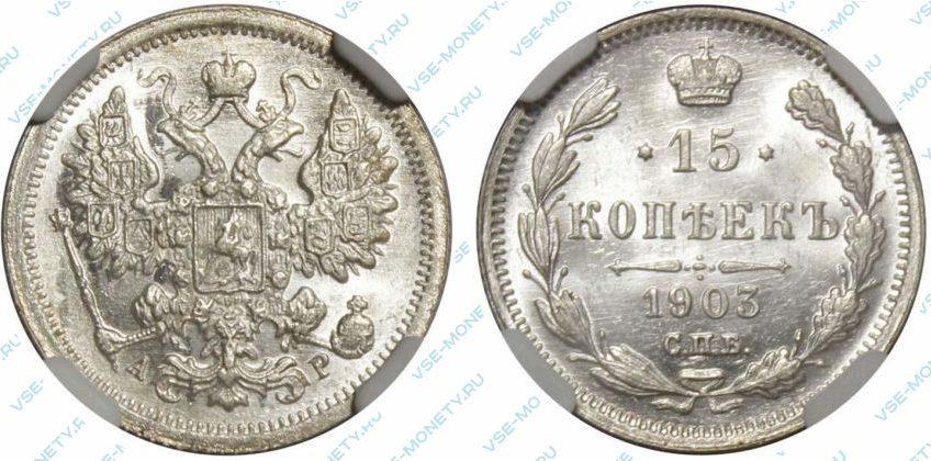 15 копеек 1903 года
