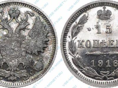15 копеек 1916 года