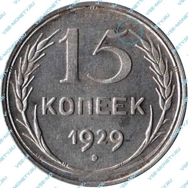 15 копеек 1929 года, Об.ст.шт.А (Федорин 44, 30 уе)