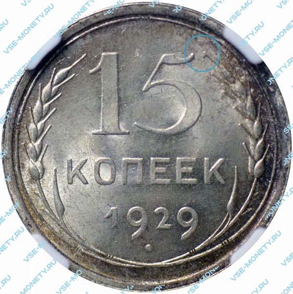 15 копеек 1929 года, Об.ст.шт.Б (Федорин 45)
