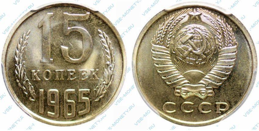 15 копеек 1965 года