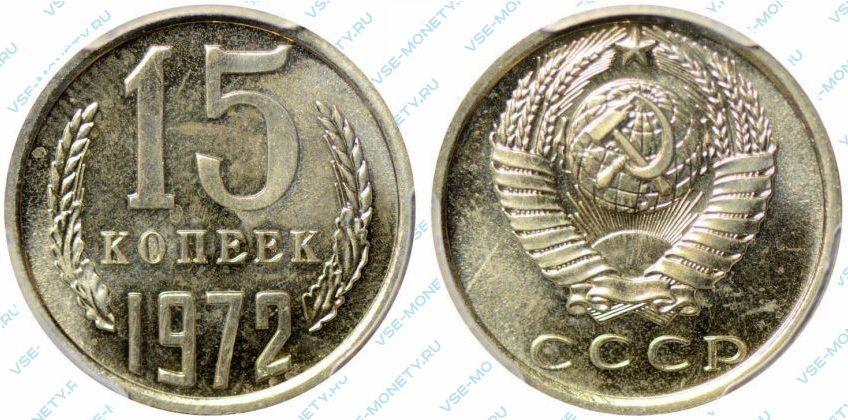 15 копеек 1972 года