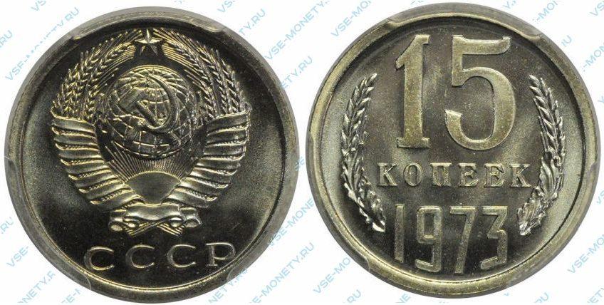 15 копеек 1973 года
