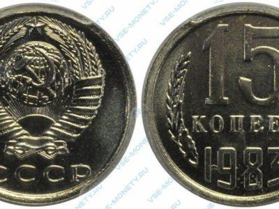 15 копеек 1983 года