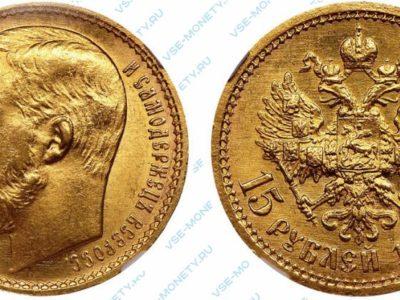 золотые 15 рублей 1897 года