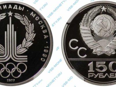 150 рублей 1977 года «Игры XXII Олимпиады. Москва. 1980. (Эмблема Олимпийских игр)»