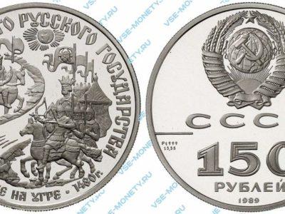 150 рублей 1989 года «Стояние на Угре» серии «500-летие единого Русского государства»
