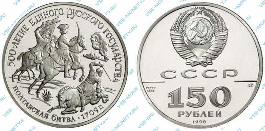 150 рублей 1990 года «Полтавская битва» серии «500-летие единого Русского государства»