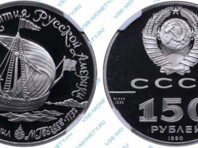 150 рублей 1990 года «Бот «Святой Гавриил» серии «250 лет открытия Русской Америки»