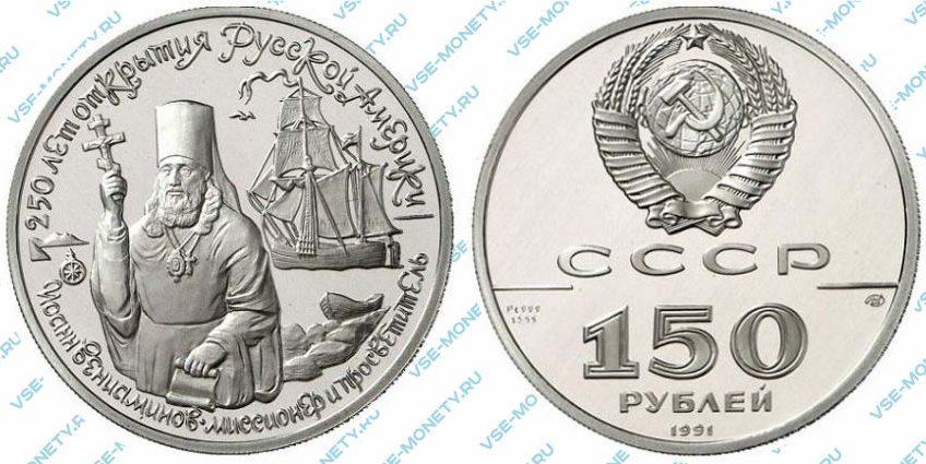 150 рублей 1991 года «Иоанн Вениаминов — миссионер и просветитель» серии «250 лет открытия Русской Америки»