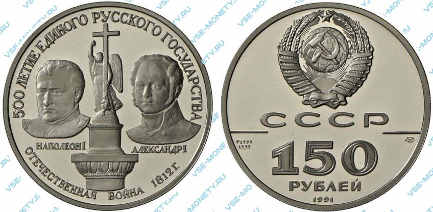 150 рублей 1991 года «Отечественная война 1812 г. (Наполеон I и Александр I)» серии «500-летие единого Русского государства»