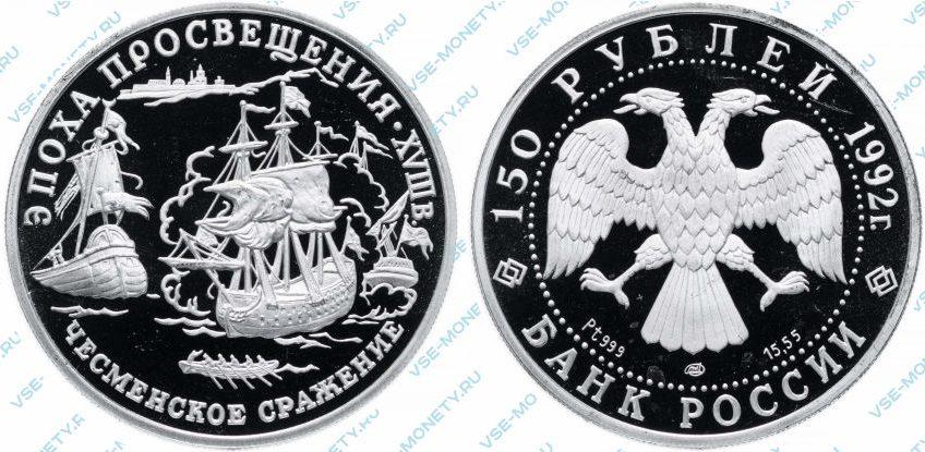 150 рублей 1992 года «Чесменское сражение»
