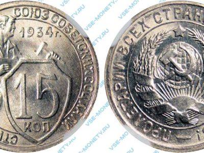 15 копеек 1934 года
