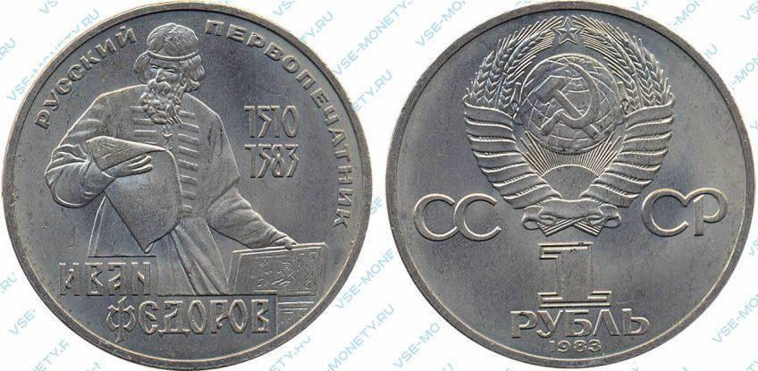 1 рубль 1983 Иван Федоров