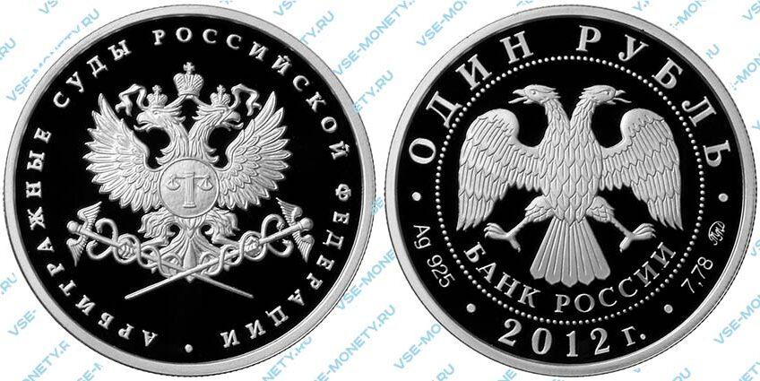 Юбилейная серебряная монета 1 рубль 2012 года «Система арбитражных судов Российской Федерации»