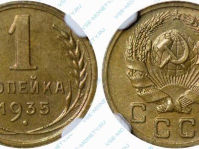 1 копейка 1935 года (новый тип)
