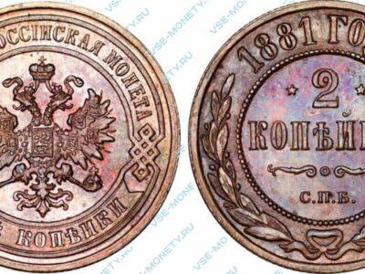 Медная монета 2 копейки 1881 года