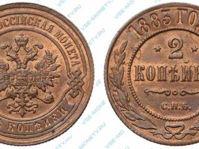 Медная монета 2 копейки 1883 года