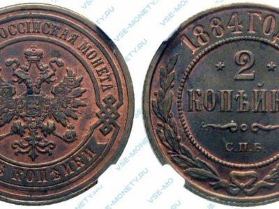 Медная монета 2 копейки 1884 года
