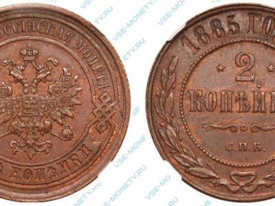 Медная монета 2 копейки 1885 года