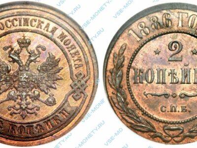 Медная монета 2 копейки 1886 года