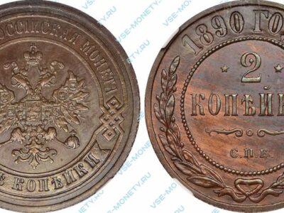 Медная монета 2 копейки 1890 года