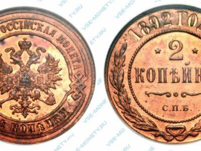 Медная монета 2 копейки 1892 года