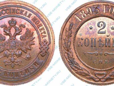 Медная монета 2 копейки 1893 года