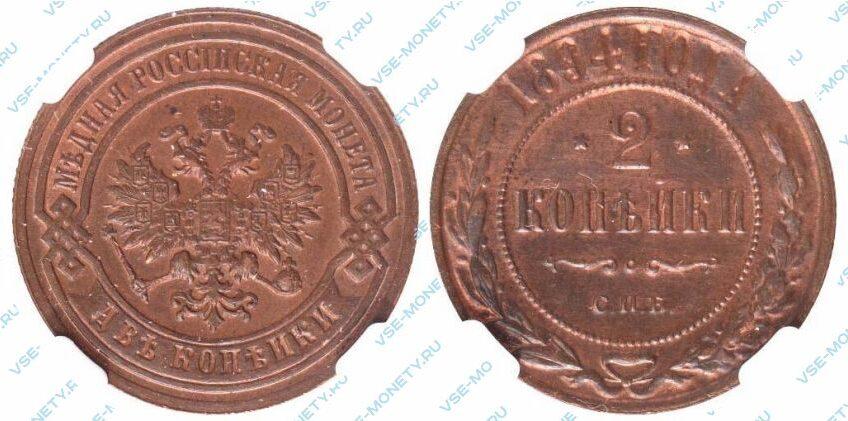 Медная монета 2 копейки 1894 года