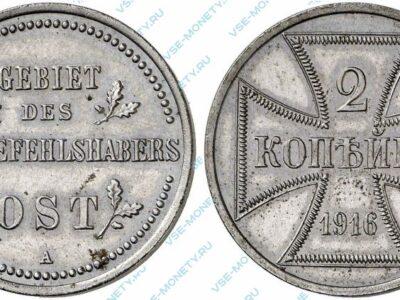 Немецкая оккупационная монеты 2 копейки 1916 года