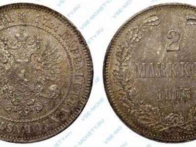 Серебряная монета русской Финляндии 2 марки 1905 года