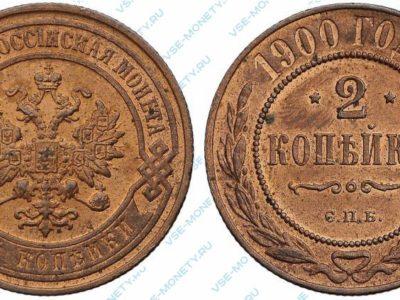 2 копейки 1900 СПБ