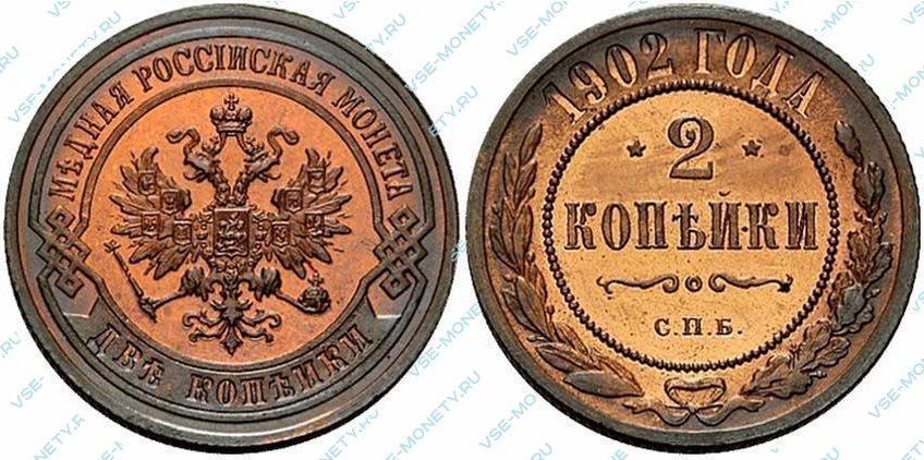 2 копейки 1902 СПБ