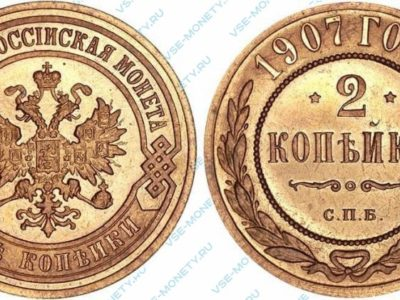 2 копейки 1907 СПБ
