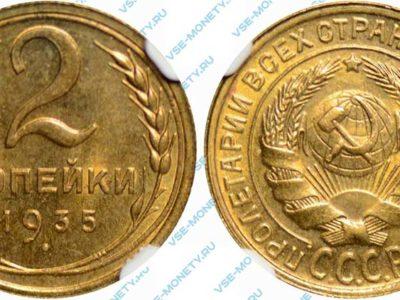 2 копейки 1935 года (старый тип)