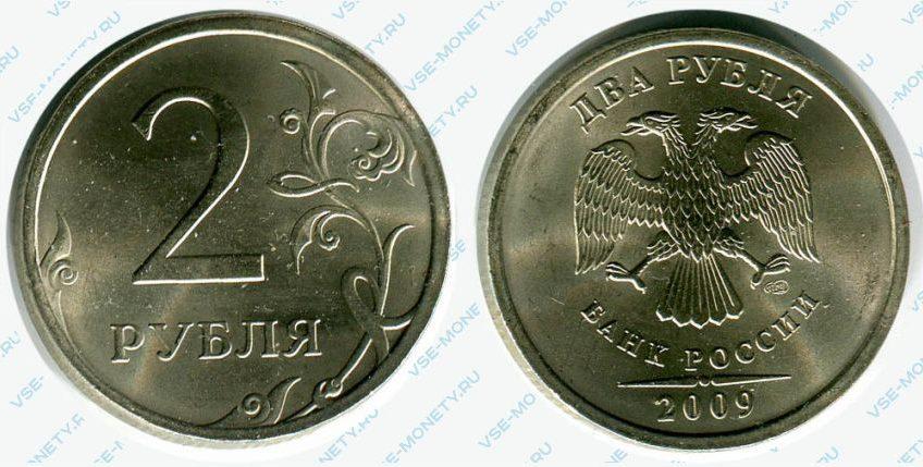 2 рубля 2009 года (немагнитный)