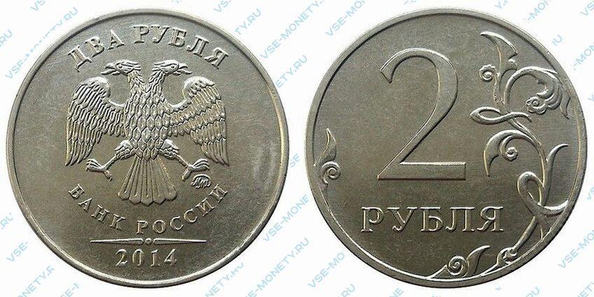 2 рубля 2014 года