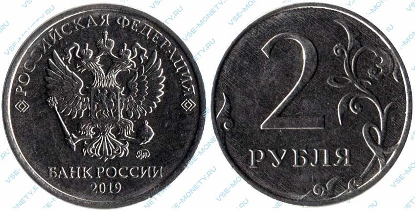 2 рубля 2019 года