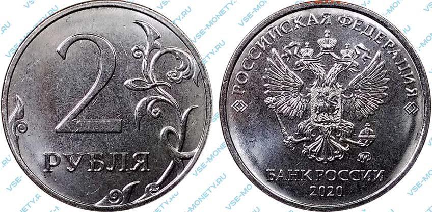 2 рубля 2020 года