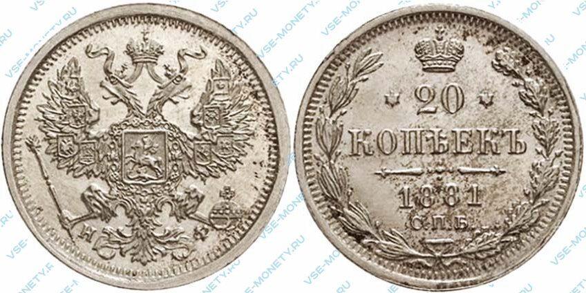 Серебряная монета 20 копеек 1881 года