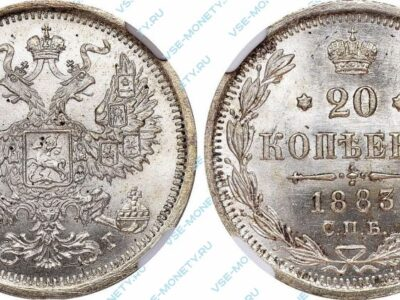 Серебряная монета 20 копеек 1883 года